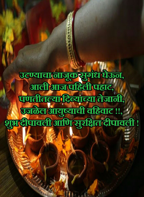 Happy Diwali Greetings in Marathi 2018