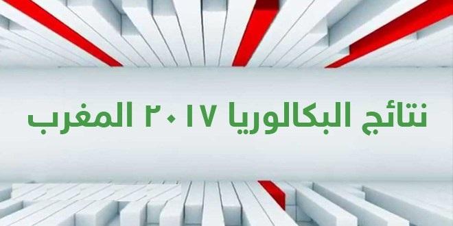 نتيجة الباك 2017 المغرب résultat bac