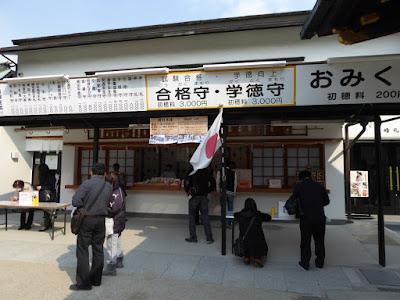 大阪天満宮の授与所