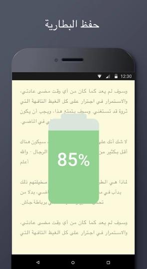 تطبيق لتفعيل ميزة الوضع الليلي لجميع هواتف اندرويد بدون روت
