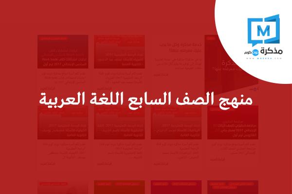 منهج الصف السابع اللغة العربية