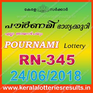 "keralalotteriesresults.in, ""kerala lottery result 24 6 2018 pournami RN 345"" 24th June 2018 Result, kerala lottery, kl result, yesterday lottery results, lotteries results, keralalotteries, kerala lottery, keralalotteryresult, kerala lottery result, kerala lottery result live, kerala lottery today, kerala lottery result today, kerala lottery results today, today kerala lottery result, 24 6 2018, 24.6.2018, kerala lottery result 24-06-2018, pournami lottery results, kerala lottery result today pournami, pournami lottery result, kerala lottery result pournami today, kerala lottery pournami today result, pournami kerala lottery result, pournami lottery RN 345 results 24-6-2018, pournami lottery RN 345, live pournami lottery RN-345, pournami lottery, 24/06/2018 kerala lottery today result pournami, pournami lottery RN-345 24/6/2018, today pournami lottery result, pournami lottery today result, pournami lottery results today, today kerala lottery result pournami, kerala lottery results today pournami, pournami lottery today, today lottery result pournami, pournami lottery result today, kerala lottery result live, kerala lottery bumper result, kerala lottery result yesterday, kerala lottery result today, kerala online lottery results, kerala lottery draw, kerala lottery results, kerala state lottery today, kerala lottare, kerala lottery result, lottery today, kerala lottery today draw result"