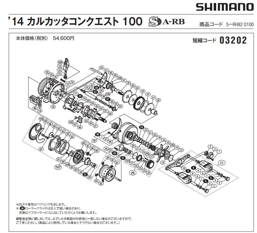 shimano calcutta conquest 2014 model 50 100 200 300 400 schematics