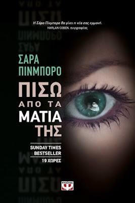 http://www.psichogios.gr/site/Books/show/1003885/pisw-apo-ta-matia-ths