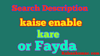 Blogger me search description kaise enable kare or fayda  in hindi jankari
