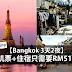 【Bangkok 3天2夜】机票+住宿只需要RM514!是时候去Bangkok了!