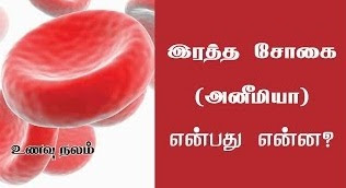 Anemia Foods – symptoms,  causes, anemia foods in tamil