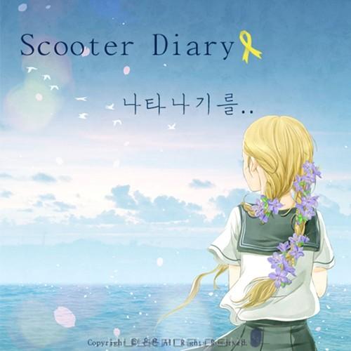 Scooter Diary – 나타나기를 – Single