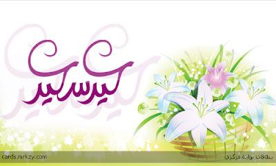 صور عيد الفطر