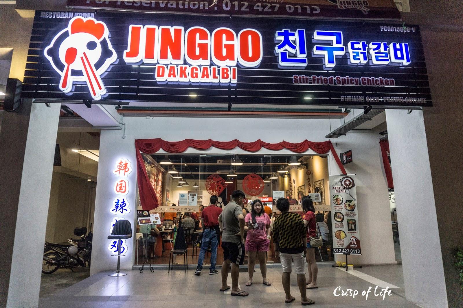 Jinggo Dakgalbi @ Elit Avenue, Penang