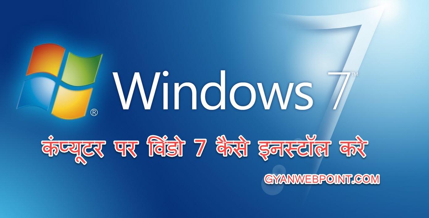 Computer-Par-Window-7-Kaise-Install-Kare