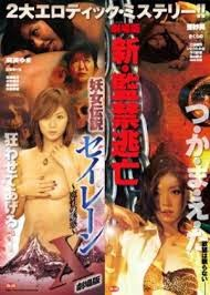 Yôjo densetsu Seirên X: Mashô no yûwaku (2008)