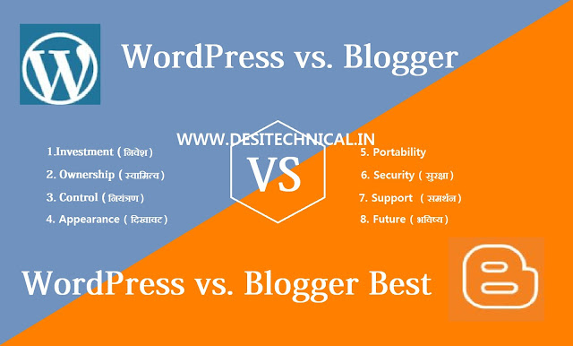 Blogger Vs WordPress In Hindi