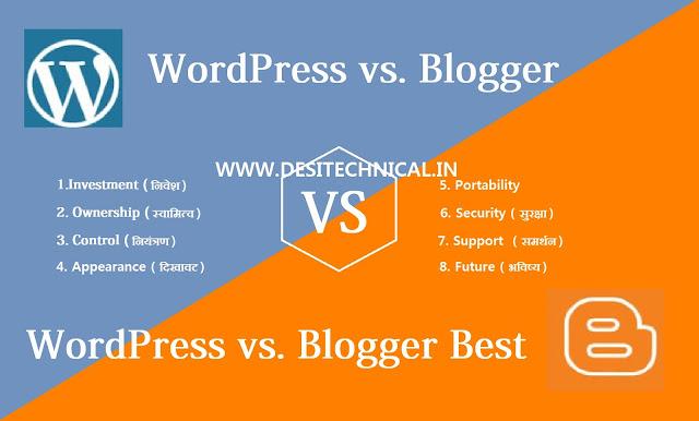 Blogger Vs WordPress In Hindi