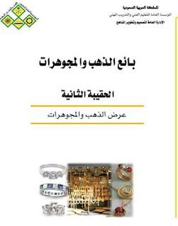 كتاب رائع عن كيفية عرض الذهب والمجوهرات pdf