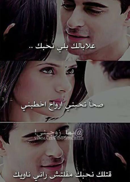 مسجات حب جزائرية