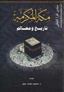 تحميل كتاب مكة المكرمة تاريخ ومعالم PDF