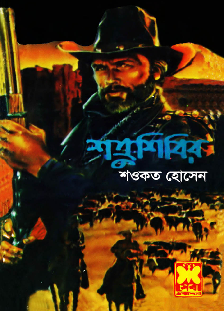 Shotru Shibir Western Series Free PDF Download | Ink of Life