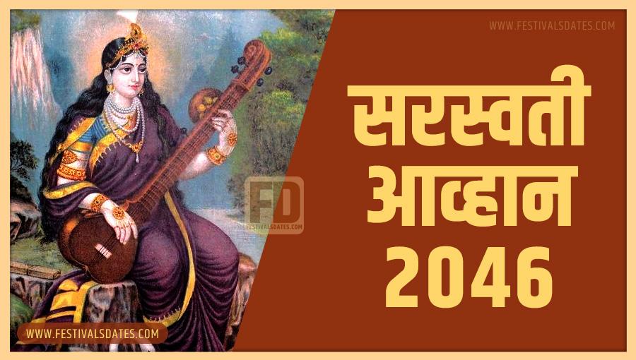 2046 सरस्वती आव्हान पूजा तारीख व समय भारतीय समय अनुसार