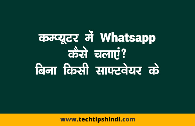 How to Use WhatsApp on PC | Tips in hindi