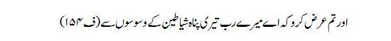shetan ke shar aur waswason se bachne ki dua in urdu