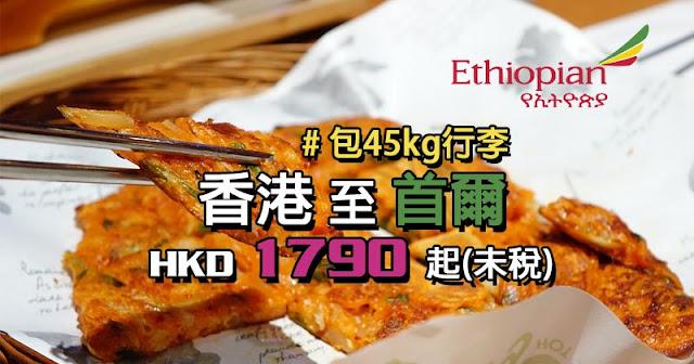 仲有45kg飛首爾+跨年聖誕旺季出發,香港 飛 首爾 HK$1790起 - 埃塞俄比亞航空!