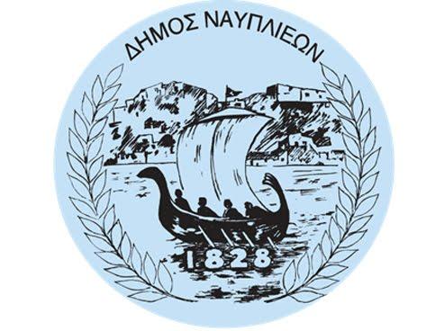 Προσλήψεις 12 εργατών και οδηγών στο δήμο Ναυπλιέων