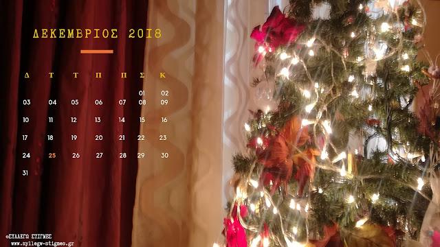 Desktop Wallpaper Calendar Δεκέμβριος 2018 by ΣΥΛΛΕΓΩ ΣΤΙΓΜΕΣ
