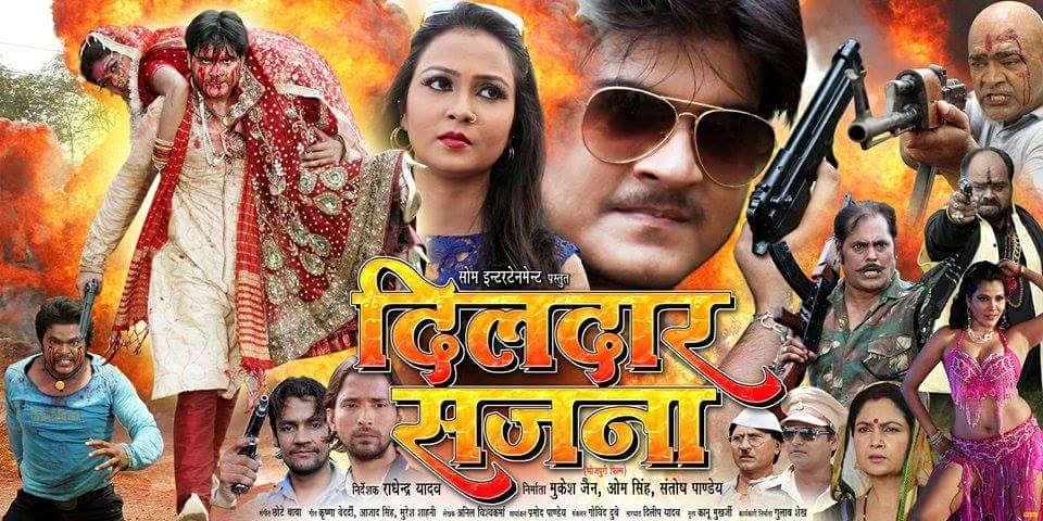 Nisha Dubey, Arvind Akela Kallu, Mohini Ghosh 2016 Bhojpuri Dildar Sajna wiki, Shooting, release date, HD Poster, Hot pics, Latest news info