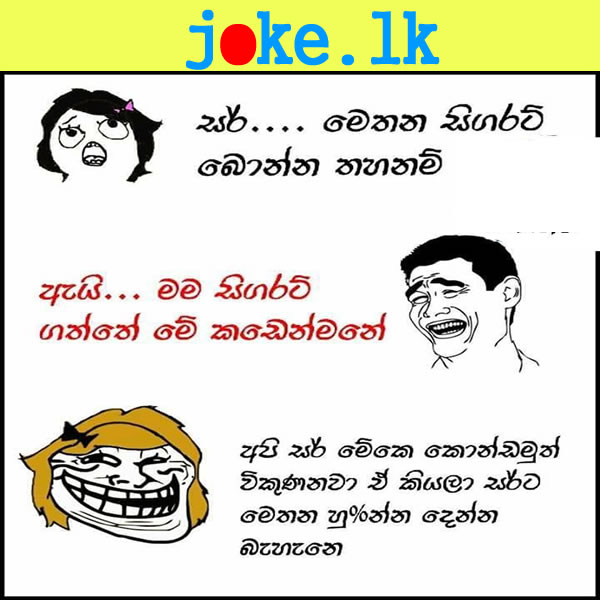 Funny Smorking Jokes In Sinhala