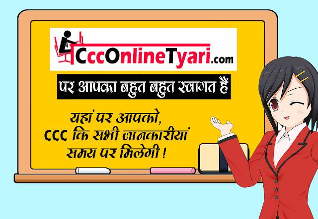 CccOnlineTyari, ccc online tayari, ccc online taiyari 2020, ccc online taiyari .com, ccc online taiyari in hindi, ccc ki onlinetyari, सीसीसी ऑनलाइन तैयारी, ccc online taiyari site