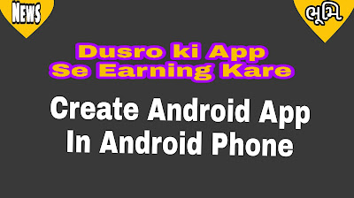 Create Android App In Android