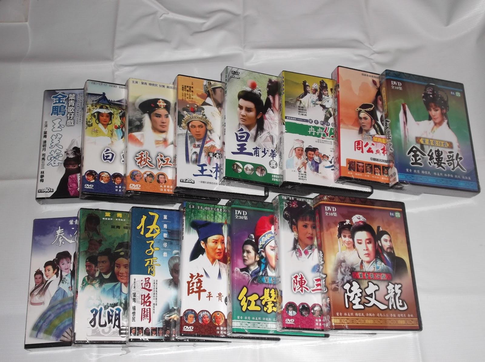 Taiwan Hokkien Opera: 葉青歌仔戲DVD - 4 套 SGD$ 100