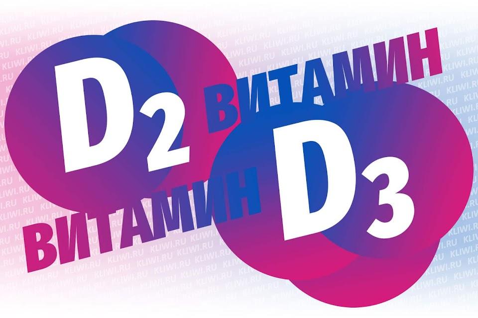 Витамин D2 и D3