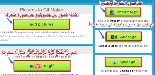 Image result for موقع Makeagif لتصميم الصور المتحركة بدون برامج