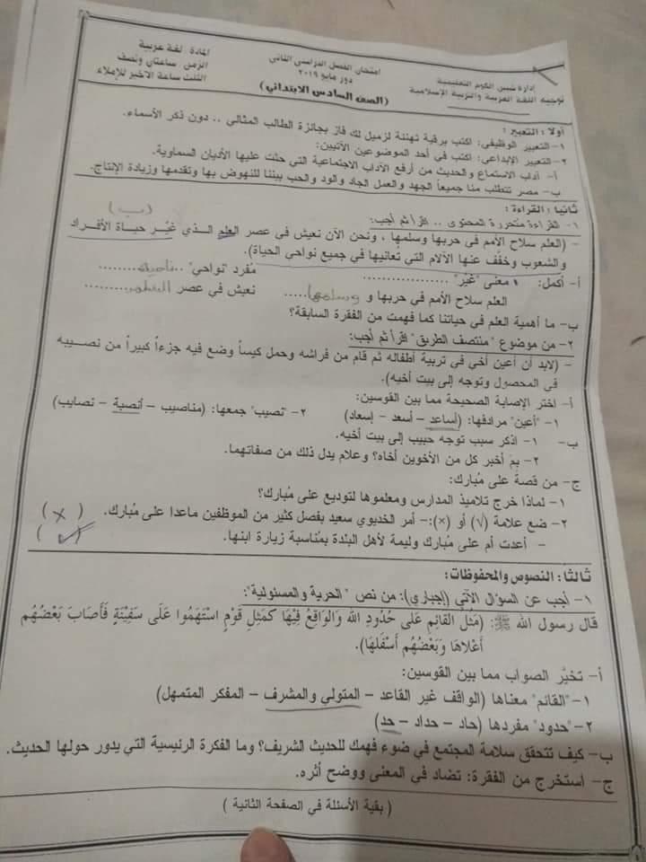 امتحان عربى للصف السادس ترم ثانى 2019 - ادارة شبين الكوم