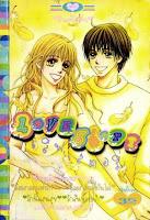 ขายการ์ตูนออนไลน์ Love Story เล่ม 7