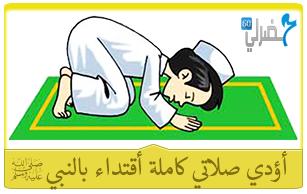 الدرس السادس : أؤدي صلاتي كاملة أقتداء بالنبي صلى الله عليه وسلم