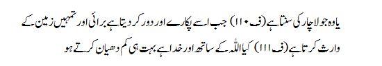 achay rishte ke liye dua in urdu