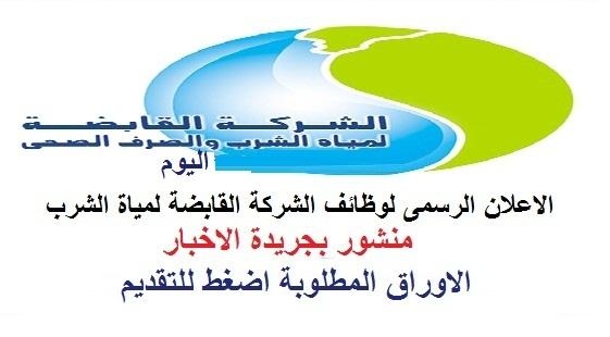 اعلان وظائف الشركة القابضة لمياه الشرب لمختلف التخصصات منشور بجريدة الاخبار - تقدم للوظيفة هنا