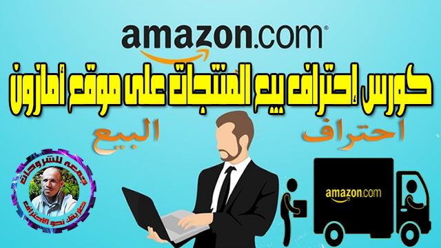 كورس إحتراف بيع المنتجات على موقع أمازون