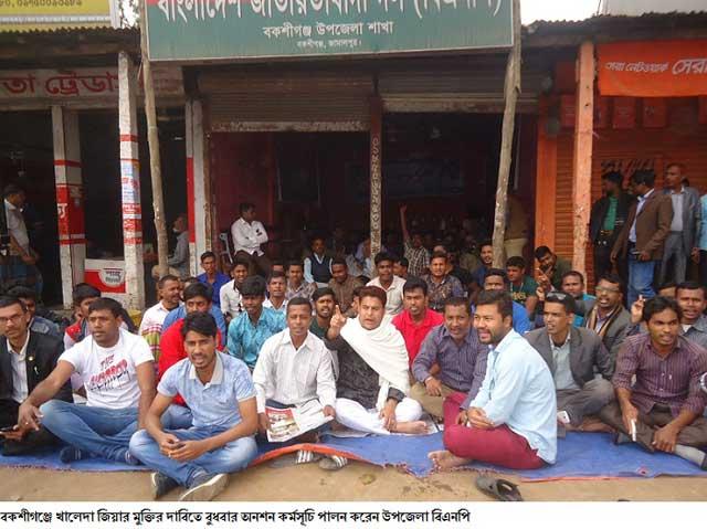 Bakshiganj BNP's hunger strike program demanding Khaleda Zia's release