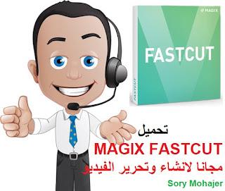 تحميل MAGIX FASTCUT مجانا لانشاء وتحرير الفيديو