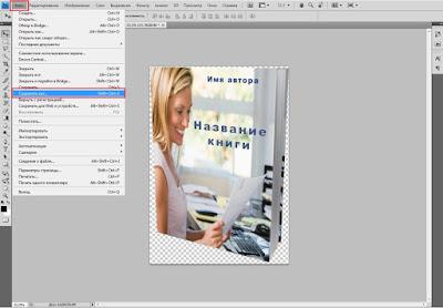 Как создать 3D обложку для книги
