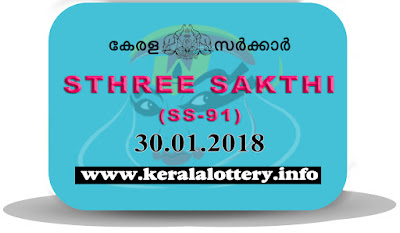 keralalottery.info, sthree sakthi today result : 30-1-2018 sthree sakthi lottery ss-91, kerala lottery result 30-01-2018, sthree sakthi lottery results, kerala lottery result today sthree sakthi, sthree sakthi lottery result, kerala lottery result sthree sakthi today, kerala lottery sthree sakthi today result, sthree sakthi kerala lottery result, sthree sakthi lottery ss 91 results 30-01-2018, sthree sakthi lottery ss-91, live sthree sakthi lottery ss-91, 30.1.2018, sthree sakthi lottery, kerala lottery today result sthree sakthi, sthree sakthi lottery (ss-91) 30/01/2018, today sthree sakthi lottery result, sthree sakthi lottery today result 30-1-2018, sthree sakthi lottery results today 30 1 2018, kerala lottery result 30.01.2018 sthree-sakthi lottery ss 91, sthree sakthi lottery, sthree sakthi lottery today result, sthree sakthi lottery result yesterday, sthreesakthi lottery ss-91, sthree sakthi lottery 30.01.2018 today kerala lottery result sthree sakthi, kerala lottery results today sthree sakthi, sthree sakthi lottery today, today lottery result sthree sakthi, sthree sakthi lottery result today, kerala lottery result live, kerala lottery bumper result, kerala lottery result yesterday, kerala lottery result today, kerala online lottery results, kerala lottery draw, kerala lottery results, kerala state lottery today, kerala lottare, kerala lottery result, lottery today, kerala lottery today draw result, kerala lottery online purchase, kerala lottery online buy, buy kerala lottery online, kerala lottery tomorrow prediction lucky winning guessing number, kerala lottery, kl result,  yesterday lottery results, lotteries results, keralalotteries, kerala lottery, keralalotteryresult, kerala lottery result, kerala lottery result live, kerala lottery today, kerala lottery result today, kerala lottery results today, today kerala lottery result
