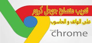 تغيير لغة المتصفح جوجل كروم الى عربي