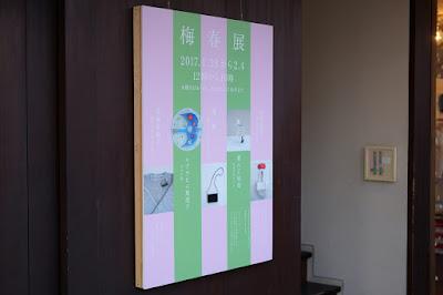 東京吉祥寺のお店めぐり gallery fève