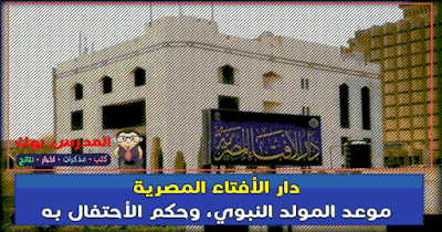 دار الأفتاء المصرية والحكم الشرعي في الأحتفال بالمولد النبوي الشريف