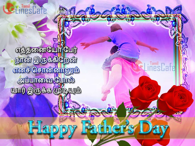 Tamil quotes on fathers day