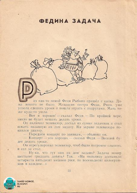 Носов Федина задача художник Вальк 1979 книга СССР. Носов Федина задача иллюстрации, картинки Вальк 1979.